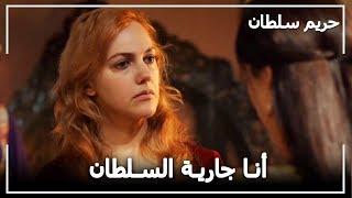 هرم عرفت الوجه الحقيقي لفيروزة -  حريم السلطان الحلقة 69