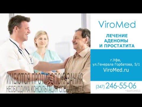 Болезни простаты симптомы лечение