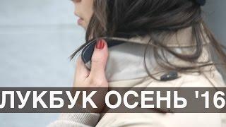 Лукбук/ тренды осени 2016