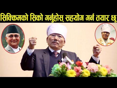 पवन चाम्लिङ राईको हेर्नै पर्ने भाषण, सिक्किमको सिको गर्नुहोस् सहयोग गर्न तयार छौँ Pawan Chamling Rai