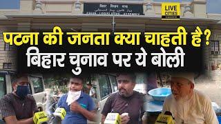 Patna की जनता ने Bihar Election 2020 को लेकर खूब बोला, पार्टियां सिर्फ कर रही हैं Politics - Download this Video in MP3, M4A, WEBM, MP4, 3GP