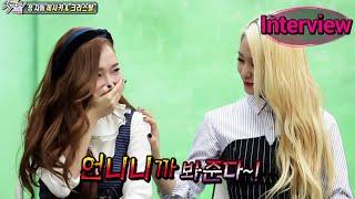 Section TV, Jessica & Krystal #10, 우월자매 제시카 & 크리스탈 20140803