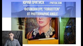 Юрий Притиск. Фотоконкурс Forgotten от Photographic Angle. Deadline 2019.12.31