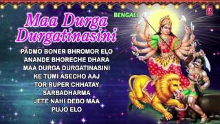 MAA DURGA DURGATINASINI BENGALI DEVI BHJAJANS I [FULL AUDIO SONGS JUKE BOX] - Download this Video in MP3, M4A, WEBM, MP4, 3GP