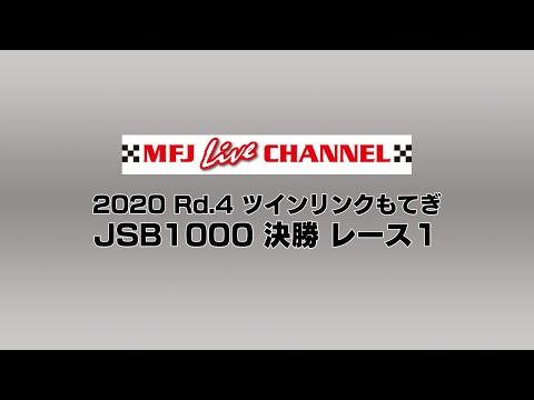 全日本ロードレース第4戦もてぎ JSB1000 決勝レース1の様子をたっぷり見ることができるライブ配信動画