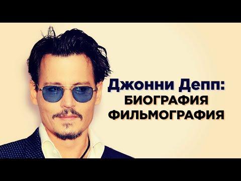 ДЖОННИ ДЕПП.  фильмы с Джонни Деппом. Биография