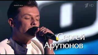 """Сергей Арутюнов -""""Send Me An Angel"""" ГОЛОС 7. (слепые прослушивания)"""