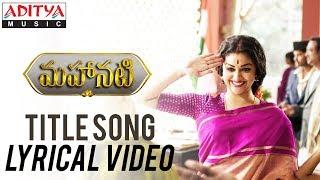 Mahanati Title Song Lyrical   Mahanati Songs   Keerthy Suresh   Dulquer Salmaan   Nag Ashwin