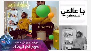 تحميل اغاني سيف عامر - يا عالمي (حصرياً)   2019   (Saif Amer - Ya 3alamy (Exclusive MP3