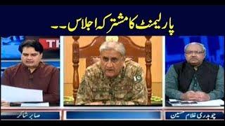 The Reporters | Sabir Shakir | ARYNews | 6 August 2019