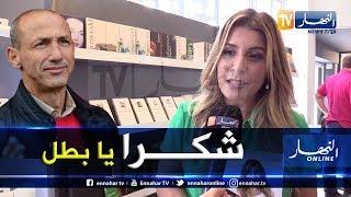شاهد ما قالته سليمة سواكري عن زوجها دزيري بلال تحميل MP3