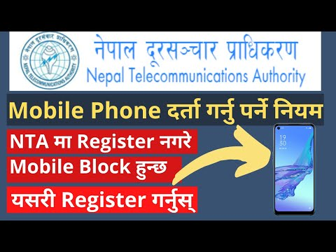 Register नगरे चल्दैन Mobile Phone | How To Register Mobile To Nepal Telecommunications Authority