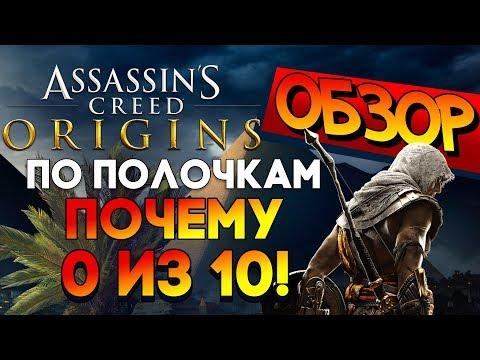 Assassin's Creed  Origins ОБЗОР ПО ПОЛОЧКАМ - ПОЧЕМУ ПРОВАЛ ГОДА?!