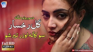 So Kala Wozar Ter Sho A beautiful   Most Beautiful Voice Of Gul Rukhsar 2018