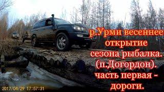 Осенняя рыбалка на реке урми хабаровского края