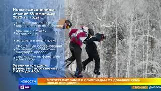 В программу зимней Олимпиады-2022 добавили 7 новых дисциплин