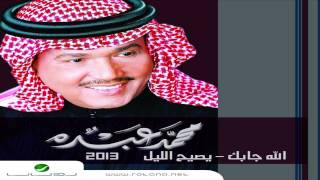 تحميل اغاني محمد عبده - الله جابك MP3