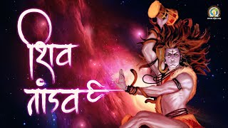 Shiv Tandav Mahima | शिव तांडव महिमा | Shivratri Bhajan  DJJS