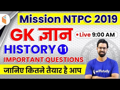 9:00 AM - Mission RRB NTPC 2019   GA by Bhunesh Sir   History Important Questions   Day #11