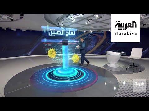 العرب اليوم - شاهد: الصين تقترب من إنتاج لقاح