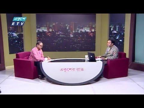 Ekusher Rat || বিষয়: ঘূর্ণিঝড় আম্পান || 20 May 2020 || ETV Talk Show