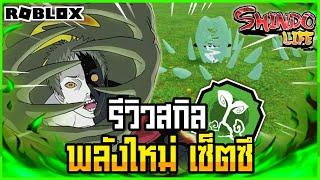 🔴Roblox⚫ Shindo Life (Shinobi Life 2) รีวิวตระกูลใหม่ Vine พลังเซ็ตซึ โครตโหดโครตกวน อัพเดทล่าสุด