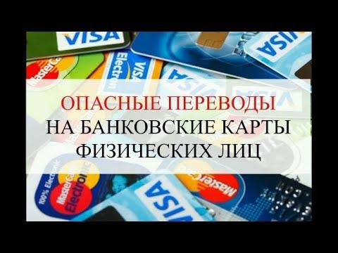 Переводы на карты физических лиц | НДФЛ и перевод денег на банковскую карту | Бизнес