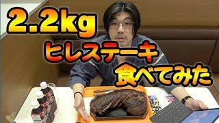 大食いヒレステーキ2.2kg食べてみた大食いyoutuberさんの食レポコメントを拝借して
