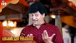 Pandavar Illam - Episode 199 | 18th March 2020 | Sun TV Serial | Tamil Serial