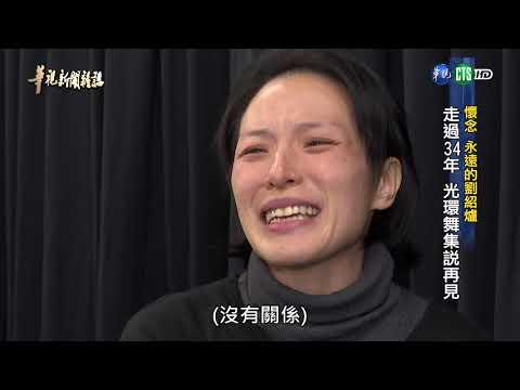 【懷念永遠的劉紹爐】走過34年 光環舞集說再見 華視新聞雜誌2019.05.17