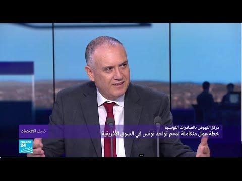 العرب اليوم - شاهد: خُطة عمل متكاملة لدعم وجود تونس في السوق الأفريقية