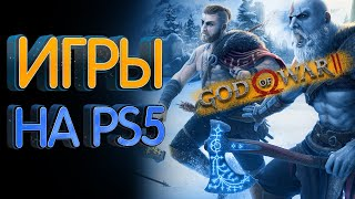 Самые ожидаемые игры PS5