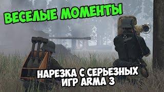 ARMA 3  ПРИКОЛЫ, ФЕЙЛЫ, БАГИ НАРЕЗКА МОМЕНТОВ