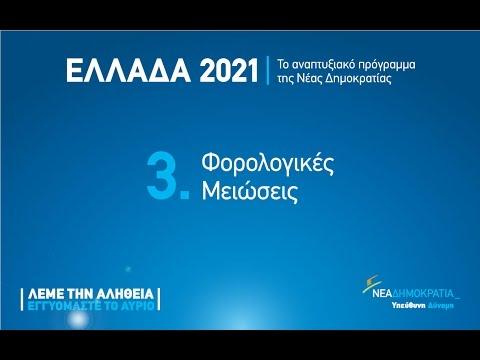 Ομιλία του Αντώνη Σαμαρά για τις Φορολογικές Μειώσεις