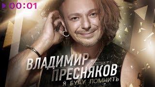 Владимир Пресняков - Я буду помнить | Лучшие песни | 2013