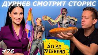 Потасовка в Верховной Раде, Саша Шпак не моется, Дурнев закусился с Ефросининой | ДСС #76