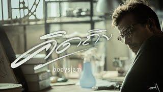 คิดถึง ≠ bodyslam「Official MV」