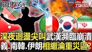 【關鍵時刻】20200224 節目播出版(有字幕) 劉寶傑