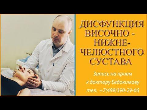 Дисфункция височно-нижнечелюстного сустава.Причины, симптомы и лечение остеопатией. Доктор Евдокимов