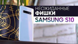 5 основных фишек Galaxy S10