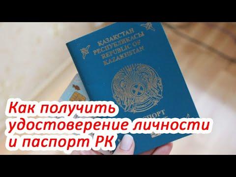 Как получить удостоверение личности и паспорт