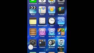 Топ 5 твиков для iPhone #4