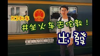 (Eng sub)The train to London from China! Start of 48h train! How about the train meals?