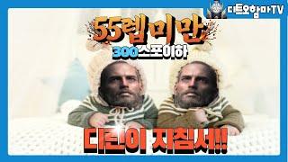 전투렙 55이하, 300스포이하 디린이+뉴비를 위한 디트지침서!!