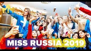 Мисс Россия 2019 Знакомство