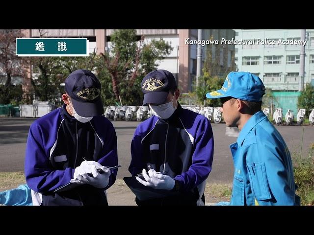 【公式】通常版!神奈川県警察学校