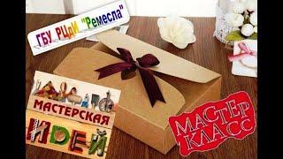 """Творческие """"ПОсиДЕЛКИ"""":Подарочная коробка для упаковки сувениров"""