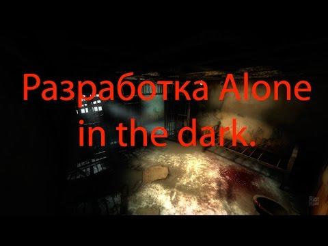 Разработка Alone in the dark.