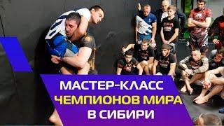 Мастер-класс чемпионов мира в Сибири