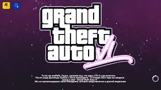 GTA 6 — ВЫШЛА!?